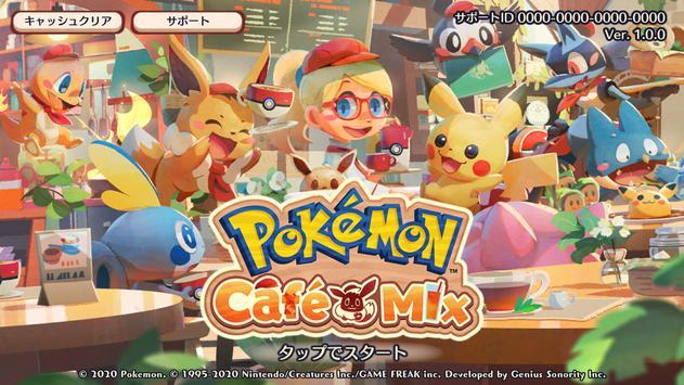 Pokémon Café Mix ポスター