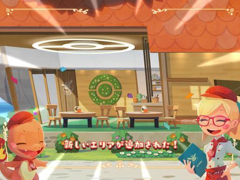 Pokémon Café Mix スクリーンショット 14