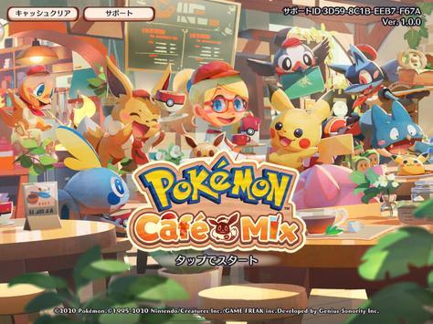 Pokémon Café Mix スクリーンショット 11