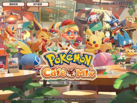 Pokémon Café Mix 截图 6