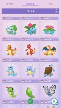 Pokémon HOME スクリーンショット 2