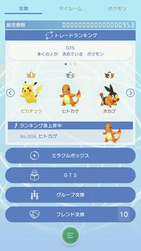 Pokémon HOME スクリーンショット 4