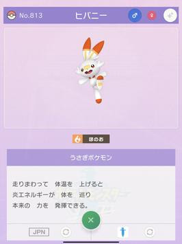 Pokémon HOME スクリーンショット 8