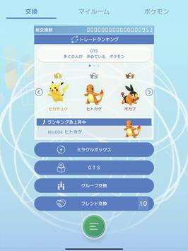 Pokémon HOME スクリーンショット 9
