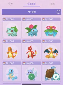 Pokémon HOME 截图 7