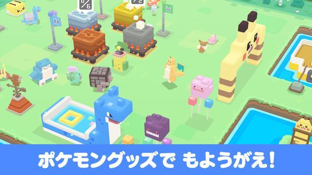 ポケモンクエスト スクリーンショット 3