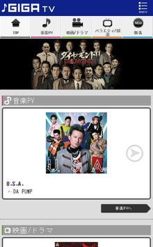 GIGA.TV[おもしろ動画満載! ] screenshot 1