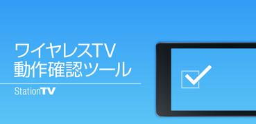 ワイヤレスTV(StationTV) 動作確認ツール