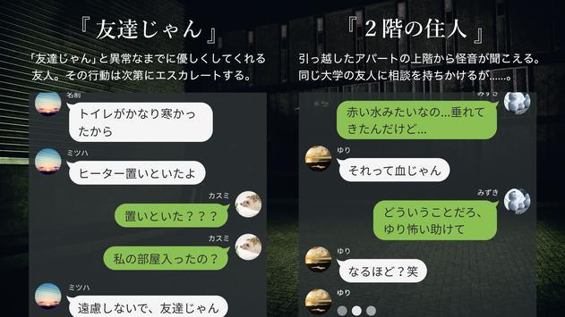 DMM TELLER(テラー)- ホラーや恋愛作品をタップで読める新感覚チャット小説・携帯小説アプリ スクリーンショット 3