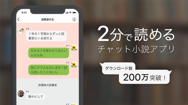 DMM TELLER(テラー)- ホラーや恋愛作品をタップで読める新感覚チャット小説・携帯小説アプリ ポスター