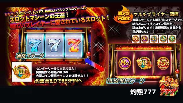 カジノ王国~無料カジノスロットゲーム~ screenshot 5