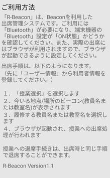 出席管理 Demo screenshot 1