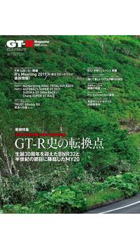 GT-R Magazine screenshot 3