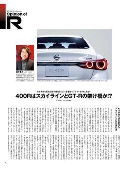 GT-R Magazine screenshot 12