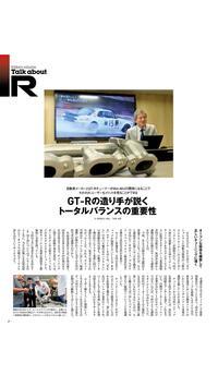 GT-R Magazine screenshot 1