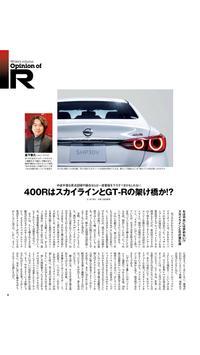 GT-R Magazine screenshot 2