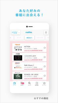 radiko スクリーンショット 1