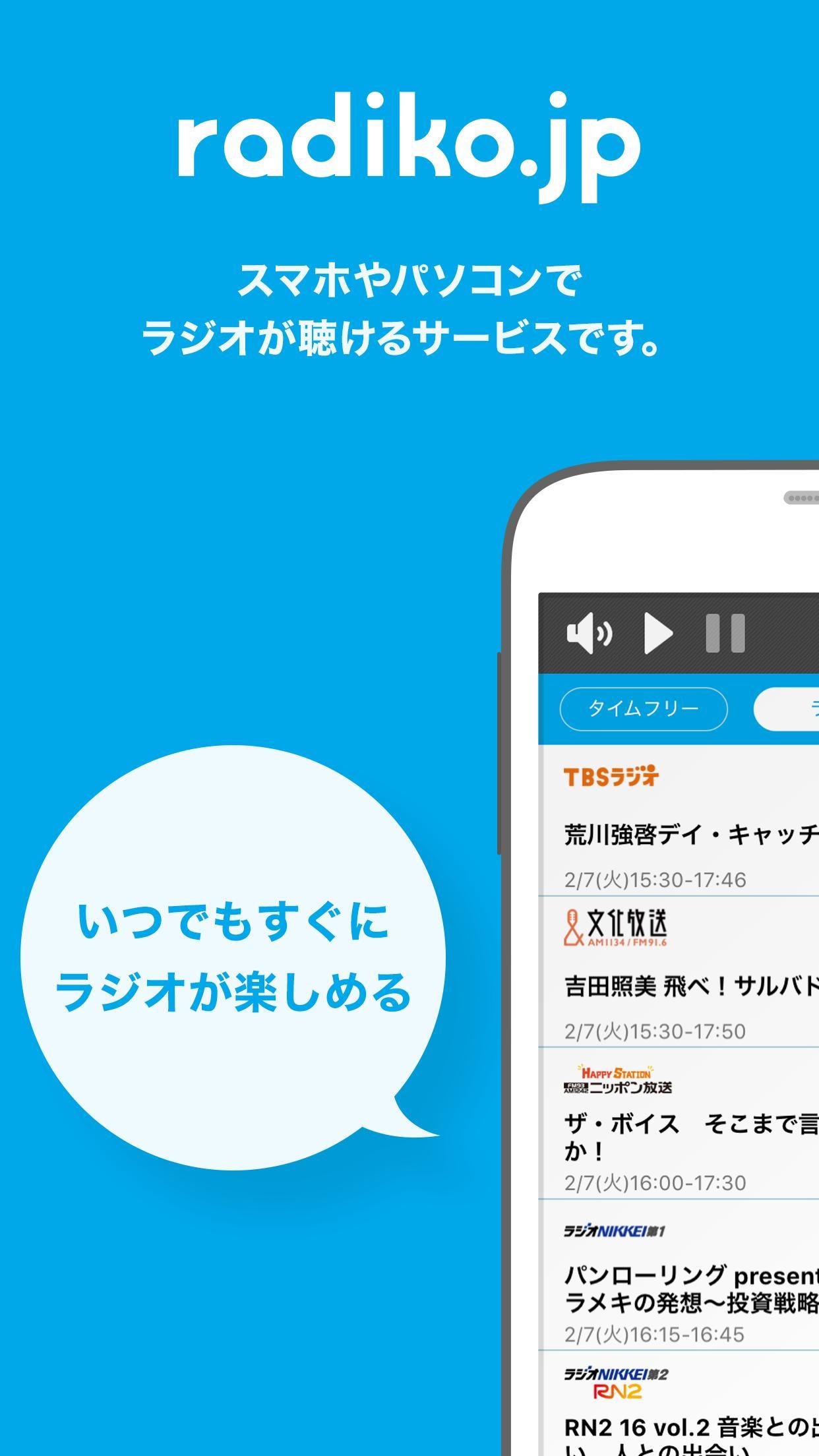 radiko ダウンロード android