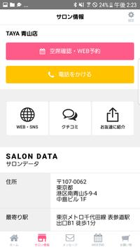 美容室TAYA公式アプリ screenshot 1
