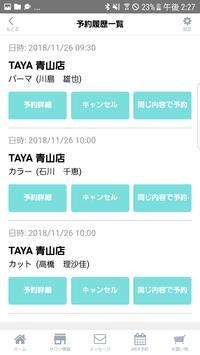 美容室TAYA公式アプリ screenshot 3