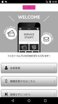 eyelash&estheticRJ公式アプリ poster