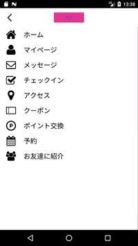 eyelash&estheticRJ公式アプリ screenshot 2