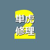 単虎修理AC2 icon