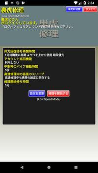 単虎修理AC2 screenshot 1