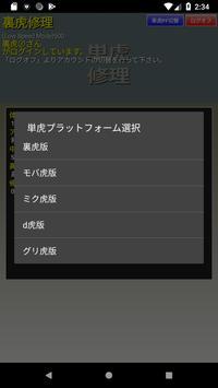単虎修理AC2 screenshot 2