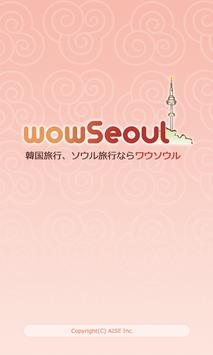 wowSeoul poster