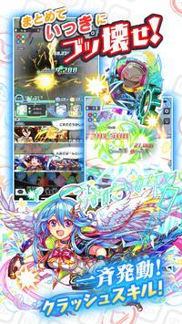 クラッシュフィーバー:パズルRPGで4人協力マルチプレイ! screenshot 4