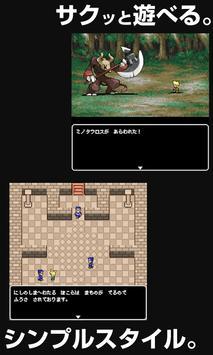 【王道RPG】ワンスサーガ screenshot 10
