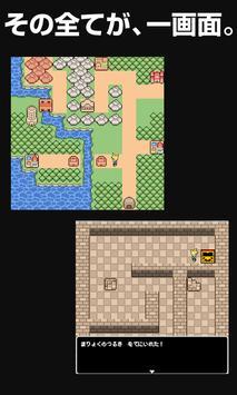 【王道RPG】ワンスサーガ screenshot 11