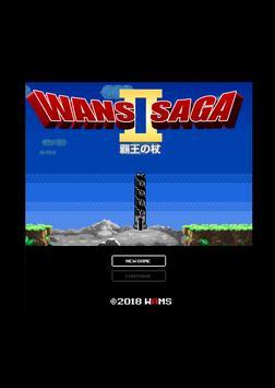 【王道RPG】ワンスサーガ2 -覇王の杖 poster