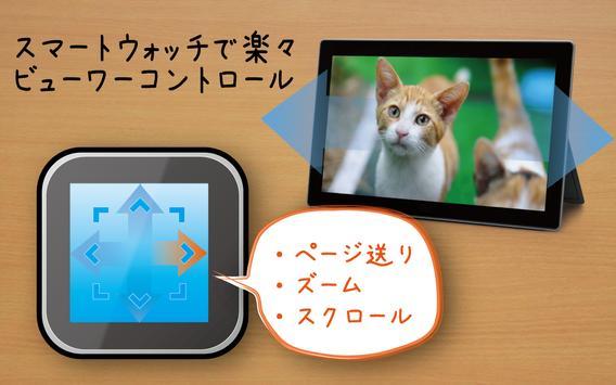 スマートビューワーコントローラー screenshot 1
