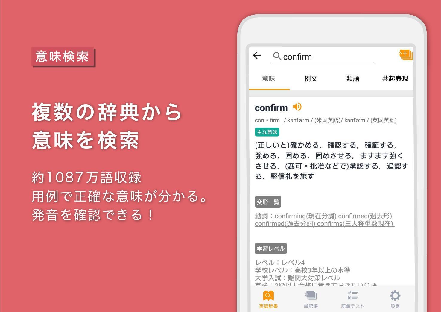アプリ 英訳
