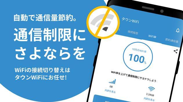 フリーWiFi タウンWiFi by GMO WiFi自動接続アプリ wifi速度 スピードテスト スクリーンショット 4