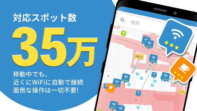 フリーWiFi タウンWiFi by GMO WiFi自動接続アプリ wifi速度 スピードテスト スクリーンショット 10