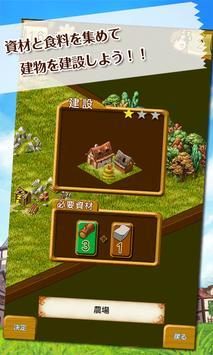 タウンズメンR 街づくりシミュレーション LITE版 screenshot 13