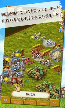 タウンズメンR 街づくりシミュレーション LITE版 screenshot 3