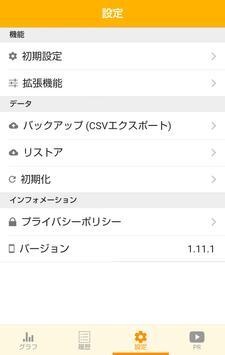 シンプル体重管理 screenshot 4