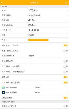 シンプル体重管理 screenshot 13