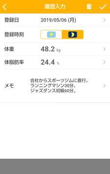 シンプル体重管理 screenshot 2