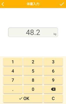 シンプル体重管理 screenshot 3