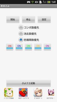 あゆぷよ(ぷよクエ連鎖アプリ) poster
