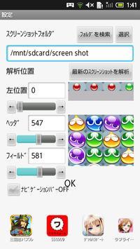あゆぷよ(ぷよクエ連鎖アプリ) screenshot 1