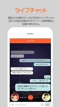 Kizna-talk screenshot 1