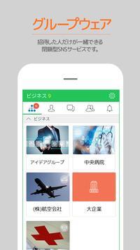 Kizna-talk screenshot 3