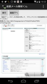 迷惑メール解析くん screenshot 4