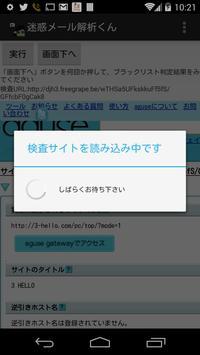 迷惑メール解析くん screenshot 1